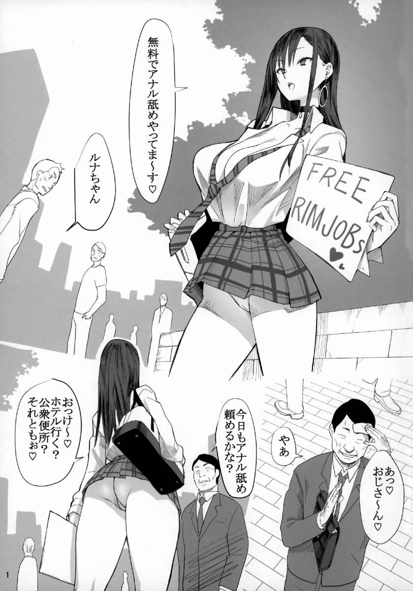 舐め 漫画 アナル 【エロ漫画】アナル舐め