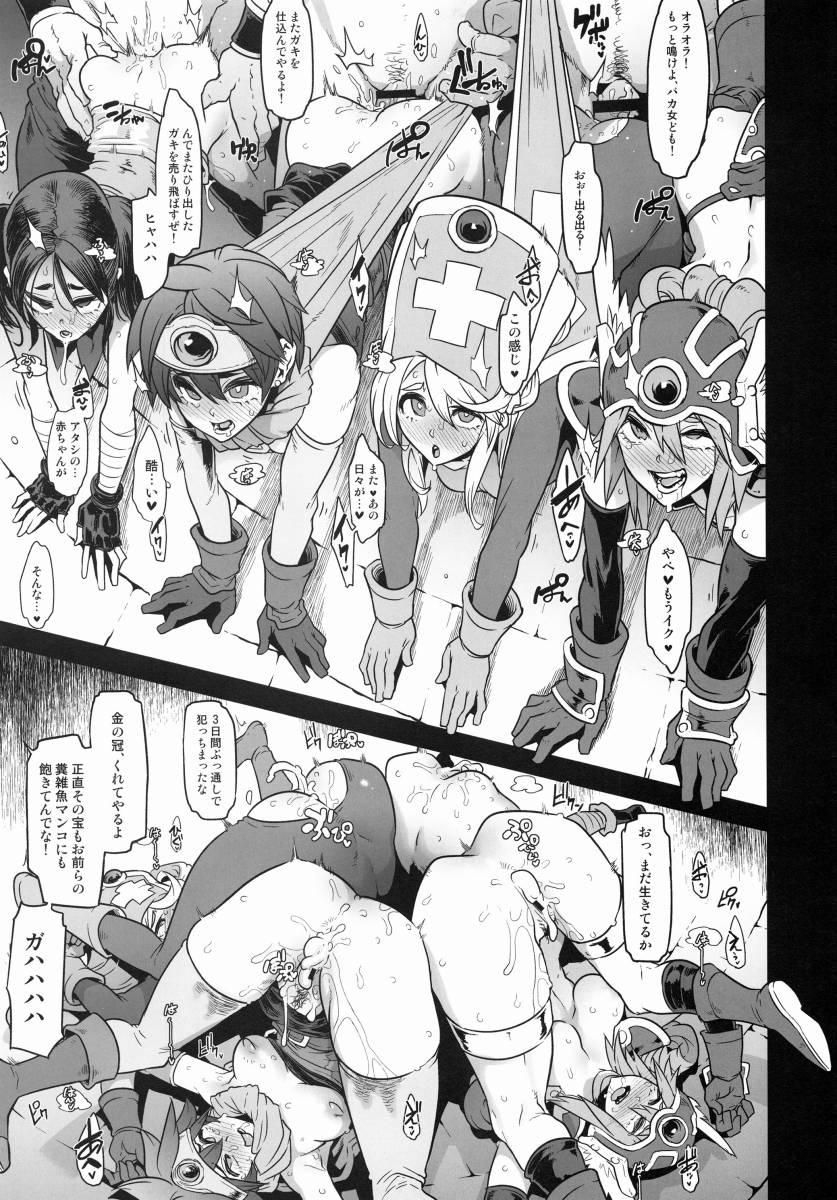 ▲【エロ同人】ボクたちを好きに…また性処理に使って…ください「ドラゴンクエスト/女勇者」【35枚】
