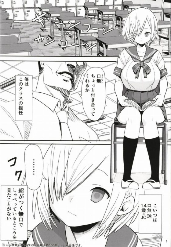 調教 漫画 アナル エロ