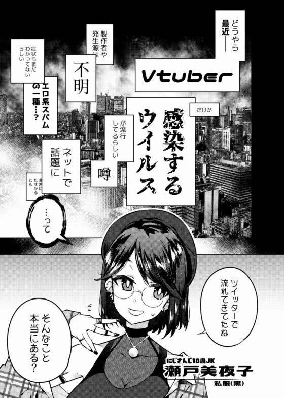 二次元・vtuber・エロ画像・放尿